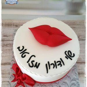 עוגת נשיקה ענקית