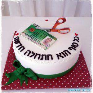 עוגת שחרור קוכמן 2